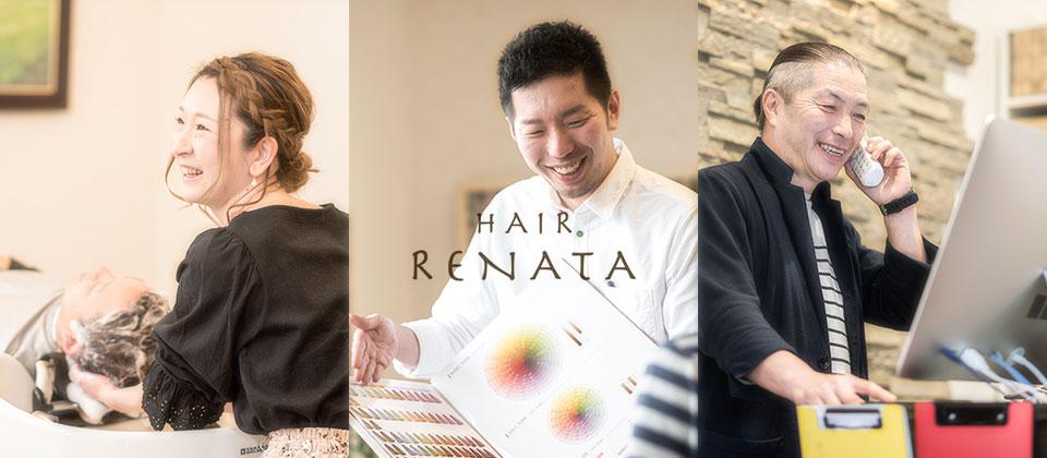 八王子 美容室ヘアーレナータ(HAIR RENATA)